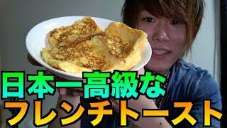 日本一高級な食パンで最強のフレンチトースト作ったら美味すぎた!!!!