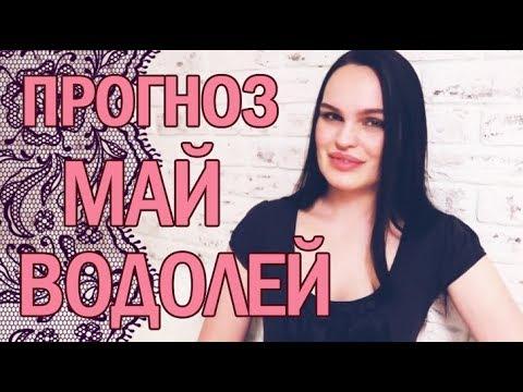 Ирина гороскоп телец