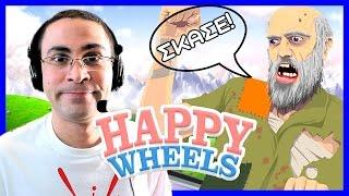 Ο ΣΚΑΤΟΠΑΠΠΟΥΣ! (Happy Wheels #3)