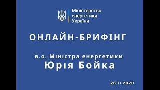 В Украине в 2021 году подорожает электричество - Минэнерго