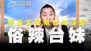'20.06.02【觀點│唐湘龍時間】蔡英文是辣台妹還是「俗辣台妹」?