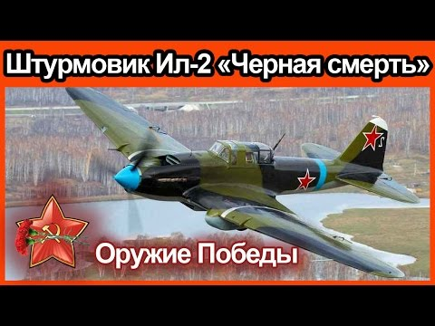 Штурмовик Ил 2. Летающий танк. Оружие Победы.