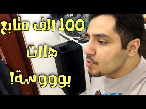 ١٠٠ الف متابع   كلمة شكر بحقكم وبوسة  !!