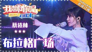 《布拉格广场》蔡依林- 合唱纯享 《我想和你唱3》 Come Sing with Me S3 Ep1【歌手官方音乐频道】