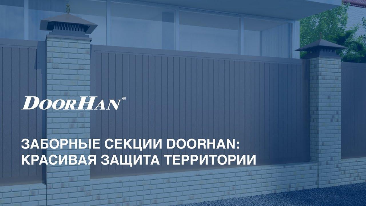 Заборные секции DoorHan: красивая защита территории