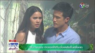 กลิ่นกาสะลอง (Klin Kasalong) เจมส์ ญาญ่า บุกบ้านโบราณ - TKBT 2018.7.25
