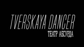 Tverskaya dancer - Театр абсурда [B&W remake]