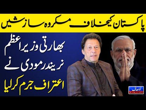 وزیر اعظم مودی نے پاکستان کے خلاف جرم کی سازش کا اعتراف کیا ہے