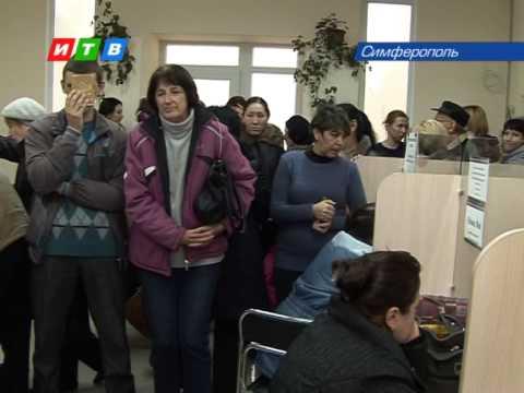 Управление Пенсионного фонда Центрального района Симферополя переехало  на улицу Долгоруковская 3
