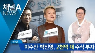이수만·박진영, 2천억 대 주식 부자…K팝 영향 | 뉴스A | Kholo.pk