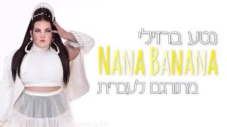 נטע ברזילי   Nana Banana 🍌 מתורגם לעברית