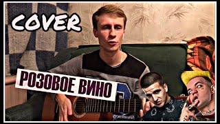 ЭЛДЖЕЙ & ФЕДУК - РОЗОВОЕ ВИНО (кавер на гитаре)