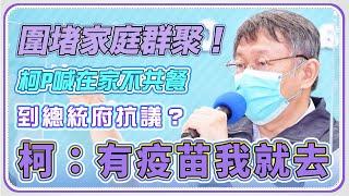 台北市本土病例+224 柯文哲最新說明