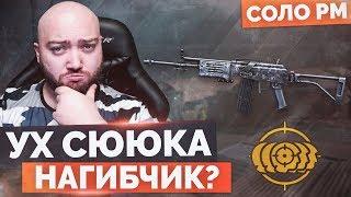WarFace 🔘 УХ СЮЮЮКА НАГИБЧИКОМ ПАХНЕТ !!! 🔘 СОЛО РМ - Galil AR
