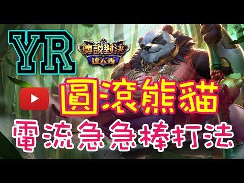 實況主YR【傳說對決】圓滾熊貓|超猛電流急急棒打法操作!