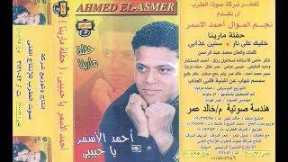 مازيكا احمد الاسمر ياحبيبى تحميل MP3