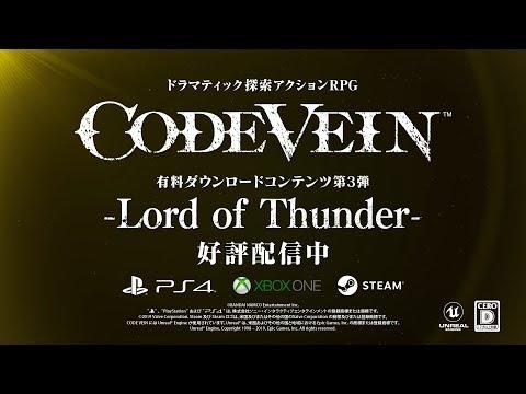 噬血代碼 DLC「狂雷皇帝」