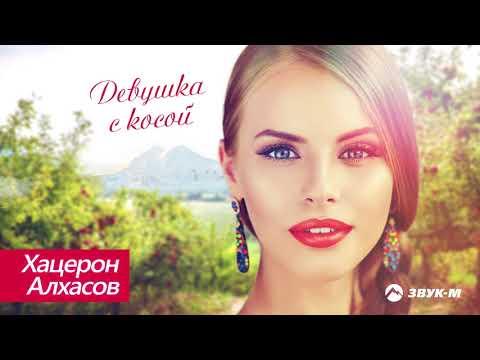Хацерон Алхасов - Девушка с косой | Премьера 2020
