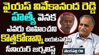 Sr.Journalist Telakapalli Ravi Reveals Real Facts About Ys Vivekananda Reddy Demise | SumanTv