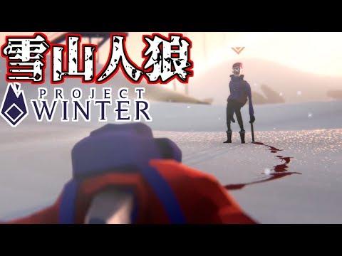【Project Winter】人狼ガチ勢の雪山人狼【遭難から生還せよ】