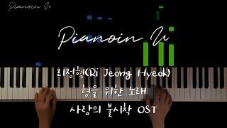 형을 위한 노래 (Piano for Brother) 사랑의 불시착(Crash Landing On You) 리정혁(Ri Jeong Hyeok )/Tutorial