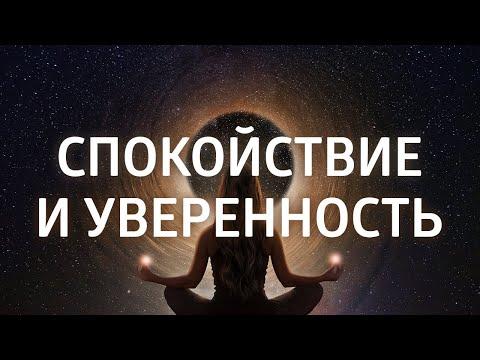 МОЩНАЯ МЕДИТАЦИЯ ۞ УВЕРЕННОСТЬ В СЕБЕ ۞ как поднять самооценку
