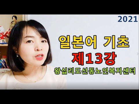 일본어기초 13강(2021) width=