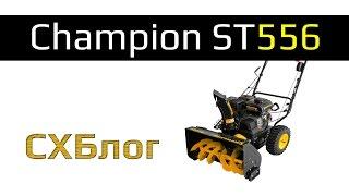 Снегоуборщик Champion ST556