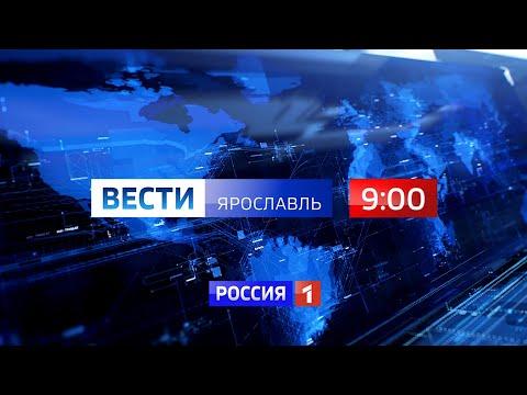 Вести-Ярославль от 14.05.2021 9:00
