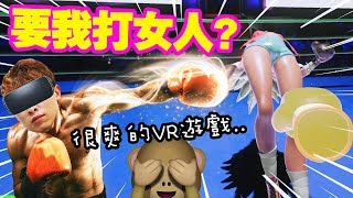 【🥊體驗真實拳擊比賽?】要我「打女人」?🙈🙈🙈:Knockout League VR