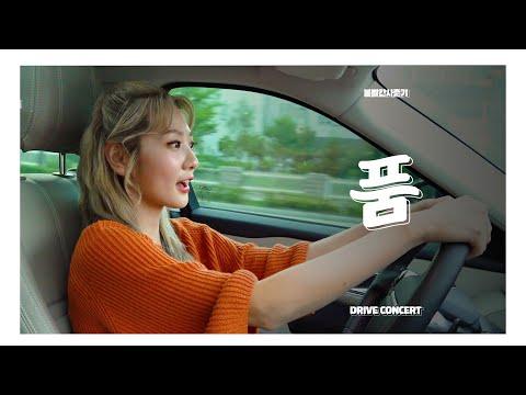 품 (Drive Concert Ver.)