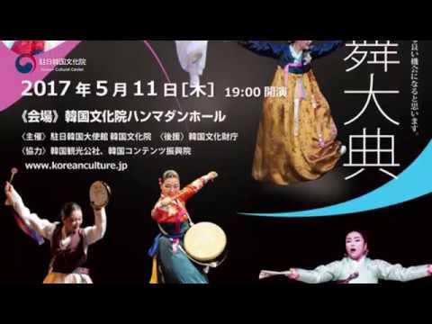 韓国伝統歌舞大典 한국전통가무대전