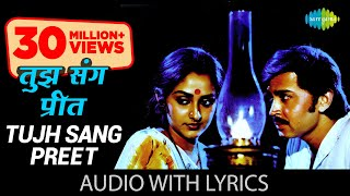 Tujh Sang Preet with lyrics | तुझ संग प्रीत के