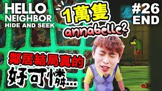 😭鄰居的結局超虐心!姐姐的死因是...?😨弟弟偷了一萬隻Annabelle?:Hello Neighbor: Hide and Seek #26End