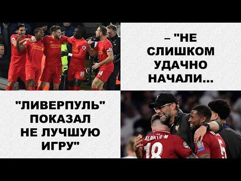 Слова Джорджиньо Вейналдума после матча с Шеффил Юнайтедом (28- 09-19)