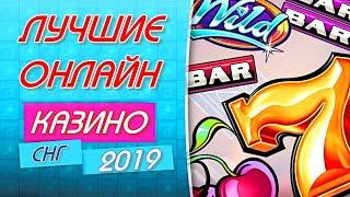 Лучшие интернет казино 2018 Лучшие онлайн казино на реальные деньги без вложений