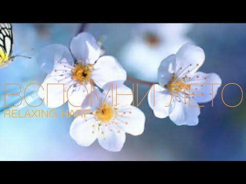 Спокойная Музыка Для Снятия Стресса  - RELAXING PIANO - Music - Stress Relief Music