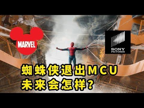 蜘蛛人退出MCU,接下來呢?