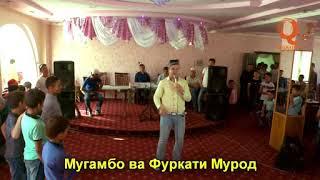 """Мугамбо & Фуркати Мурод """"Туйёна"""" Mugambo & Furqati Murod """"Tuyona"""" 2018"""