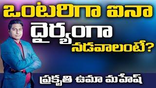 How to be confident Alone | How to be happy alone-Telugu ?-Prakruthi Umamahesh| life coach
