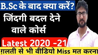 BSc ke bad kya kare | What to do after BSc | Career after BSc | Courses after BSc | ALAK CLASSES