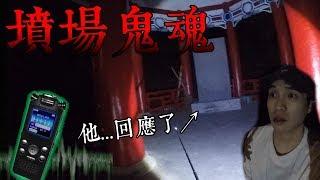【都市傳說】用EVP問鬼魂問題!超清楚!他真的回答了...(王狗)