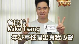 曾比特 Mike Tsang 專訪 年少率性唱出真我心聲