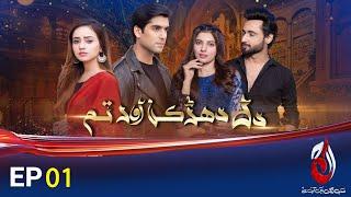 Dil Dharkan Aur Tum | Episode 01 | Aaj Entertainment