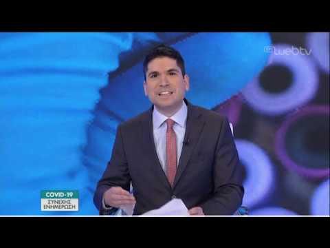 Ενημερωτική εκπομπή για COVID-19 (Α μέρος) | 04/04/2020 | ΕΡΤ
