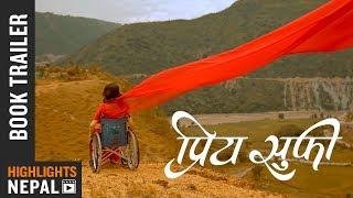 Priya Sufi | Official Book Trailer | Subin Bhattarai | Book Releasing on 22nd September 2018