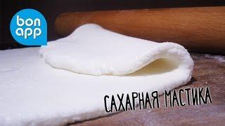 Сахарная мастика. Как приготовить сахарную мастику. Мастика для тортов