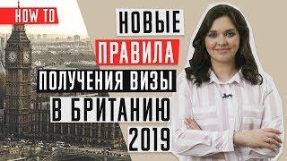 Виза в Великобританию для граждан Беларуси