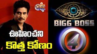 Bigg Boss 4 Telugu Season Latest Updates   Star Maa   Bigg Boss 4 Host   Multiplex