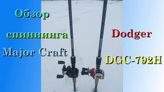 Major craft dodger dgs 792h